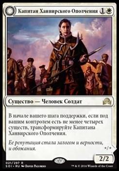 Капитан Ханвирского Ополчения \\ Глава Вествальского Культа (Hanweir Militia Captain \\ Westvale Cult Leader ) FOIL