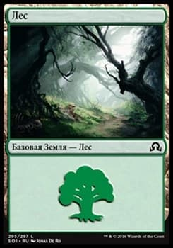 Лес (#295) (Forest (#295) ) FOIL