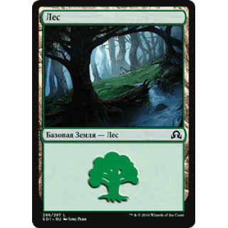 Лес (#296) (Forest (#296) ) FOIL