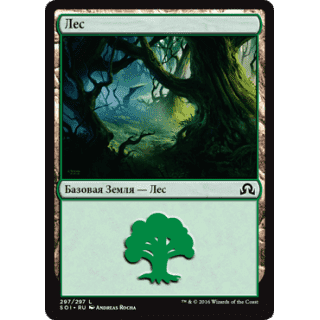 Лес (#297) (Forest (#297) ) FOIL