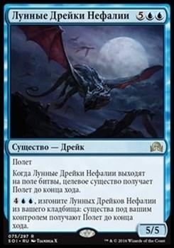 Лунные Дрейки Нефалии (Nephalia Moondrakes ) FOIL