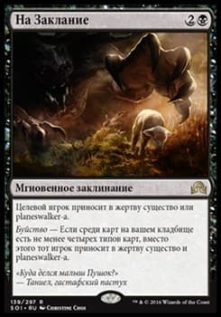 На Заклание (To the Slaughter ) FOIL