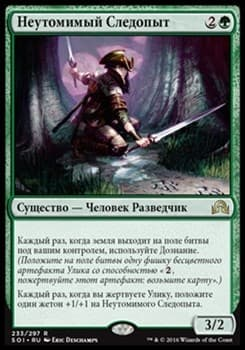Неутомимый Следопыт (Tireless Tracker ) FOIL