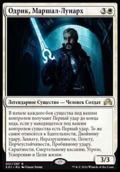 Одрик, Маршал-Лунарх (Odric, Lunarch Marshal ) FOIL