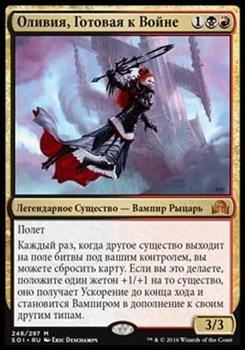 Оливия, Готовая к Войне (Olivia, Mobilized for War ) FOIL