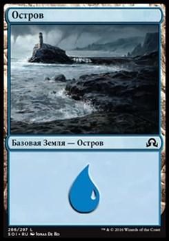 Остров (#286) (Island (#286) ) FOIL