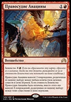 Правосудие Авацины (Avacyn's Judgment ) FOIL