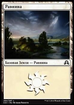 Равнина (#284) (Plains (#284) ) FOIL