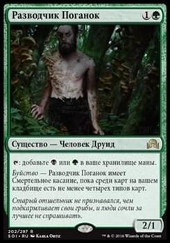 Разводчик Поганок (Deathcap Cultivator )FOIL