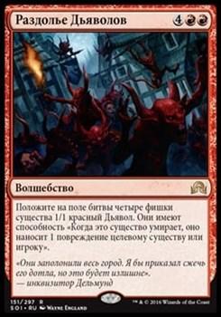 Раздолье Дьяволов (Devils' Playground )FOIL