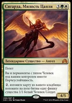 Сигарда, Милость Цапли (Sigarda, Heron's Grace ) FOIL