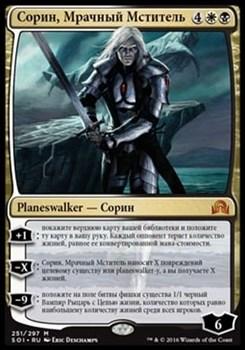 Сорин, Мрачный Мститель (Sorin, Grim Nemesis ) FOIL