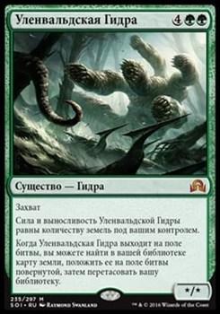 Уленвальдская Гидра (Ulvenwald Hydra )FOIL