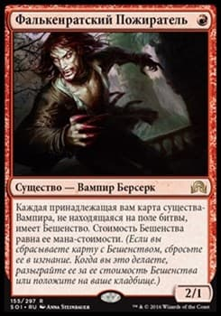 Фалькенратский Пожиратель (Falkenrath Gorger ) FOIL