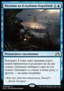 Явление на Кладбище Кораблей (Epiphany at the Drownyard ) FOIL