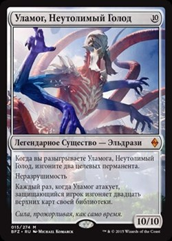 Уламог, Неутолимый Голод (Ulamog, the Ceaseless Hunger) FOIL