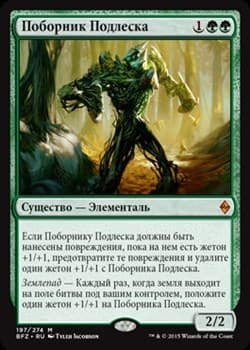 Поборник Подлеска (Undergrowth Champion) FOIL