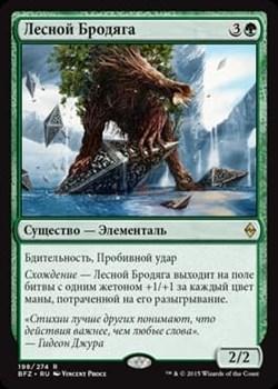 Лесной Бродяга (Woodland Wanderer) FOIL