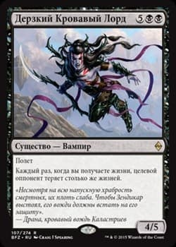 Дерзкий Кровавый Лорд (Defiant Bloodlord) FOIL