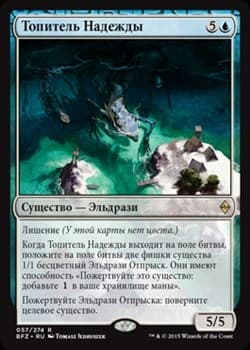 Топитель Надежды (Drowner of Hope) FOIL