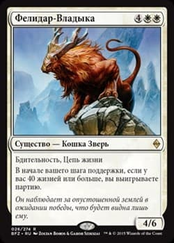 Фелидар-Владыка (Felidar Sovereign) FOIL