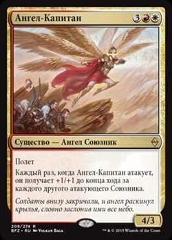 Ангел-Капитан (Angelic Captain) FOIL