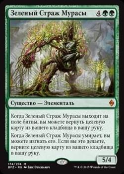 Зеленый Страж Мурасы (Greenwarden of Murasa) FOIL