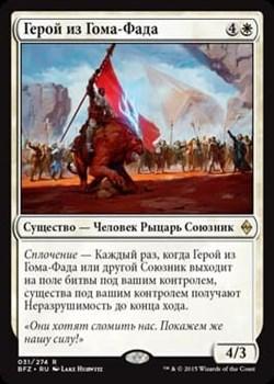 Герой из Гома-Фада (Hero of Goma Fada) FOIL