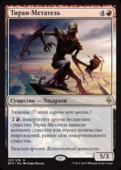 Тиран-Метатель (Barrage Tyrant) FOIL