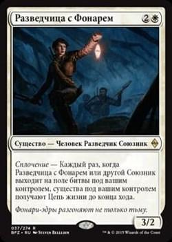 Разведчица с Фонарем (Lantern Scout) FOIL