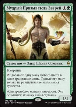 Мудрый Призыватель Зверей (Beastcaller Savant)