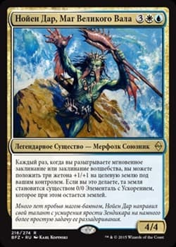 Нойен Дар, Маг Великого Вала (Noyan Dar, Roil Shaper)