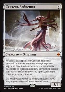 Сеятель Забвения (Oblivion Sower) FOIL