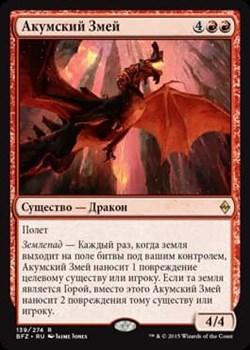 Акумская Огненная Птица (Akoum Firebird)FOIL