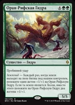 Оран-Рифская Гидра (Oran-Rief Hydra) FOIL