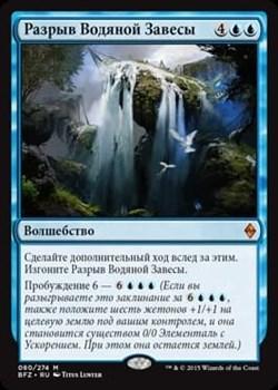 Разрыв Водяной Завесы (Part the Waterveil)FOIL