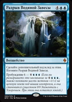 Разрыв Водяной Завесы (Part the Waterveil)
