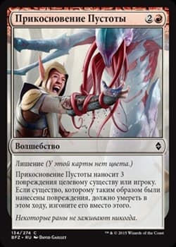 Змеиный Шип (Serpentine Spike) FOIL