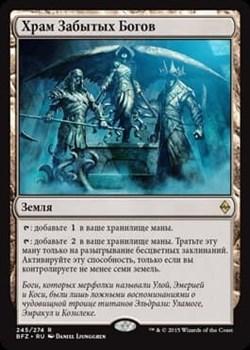 Храм Забытых Богов (Shrine of the Forsaken Gods) FOIL