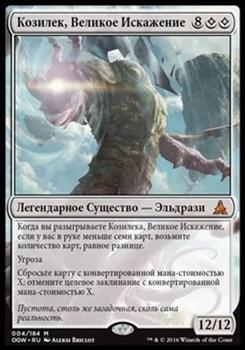 Козилек, Великое Искажение (Kozilek, the Great Distortion)