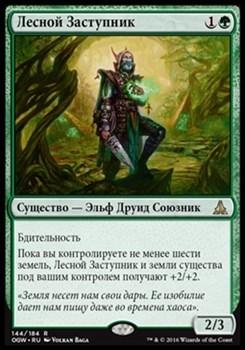 Лесной Заступник (Sylvan Advocate) SP