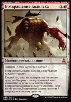 Возвращение Козилека (Kozilek's Return) FOIL
