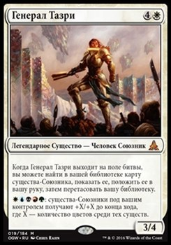 Генерал Тазри (General Tazri) FOIL