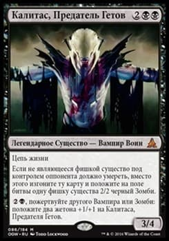 Калитас, Предатель Гетов (Kalitas, Traitor of Ghet) FOIL