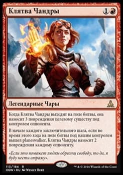 Клятва Чандры (Oath of Chandra) FOIL