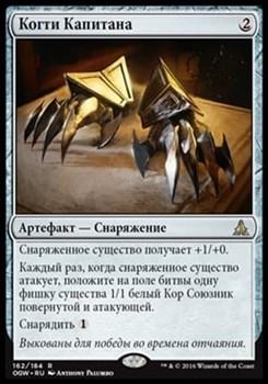 Когти Капитана (Captain's Claws) FOIL