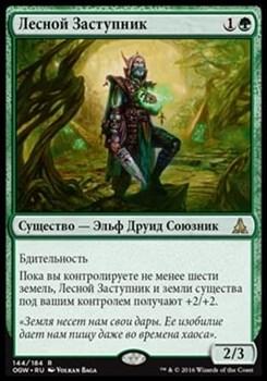 Лесной Заступник (Sylvan Advocate) FOIL