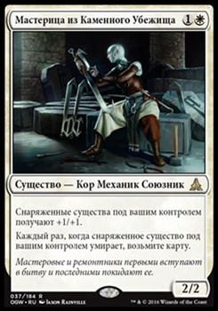 Мастерица из Каменного Убежища (Stone Haven Outfitter) FOIL