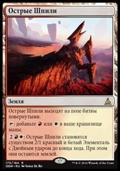 Острые Шпили (Needle Spires) FOIL
