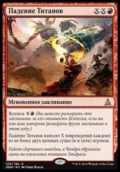 Падение Титанов (Fall of the Titans) FOIL